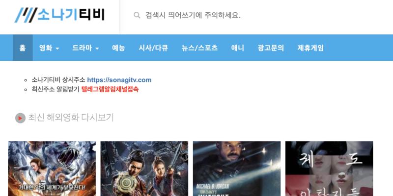 무료 영화보기 사이트 추천 - 소나기티비