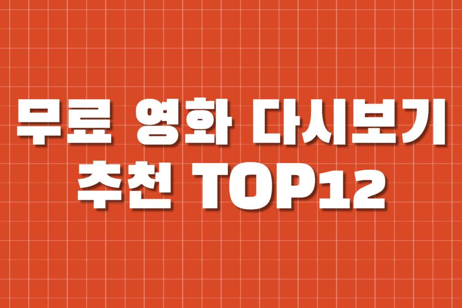 무료 영화 다시보기 사이트 추천 TOP12