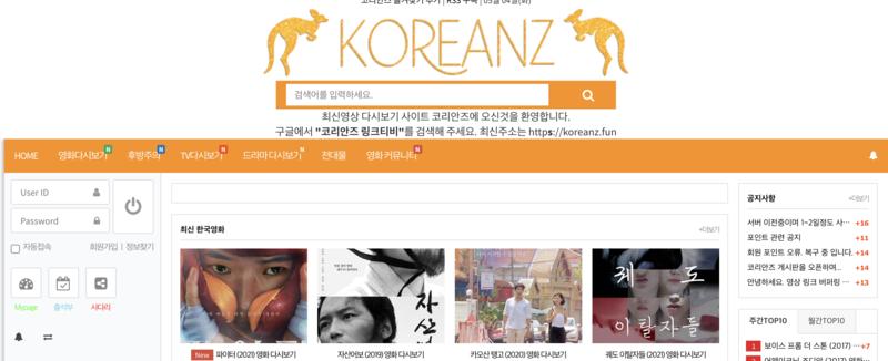 무료 영화보기 사이트 추천 - 코리안즈