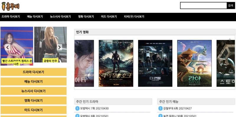 무료 영화보기 사이트 추천 - 홍무비
